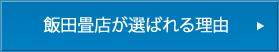 飯田畳店が選ばれる理由