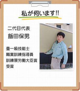 私が伺います!!二代目代表 飯田保男 畳一級技能士 職業訓練指導員 訓練展労働大臣賞 受賞