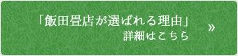 「飯田畳店だからできること」詳細はこちら