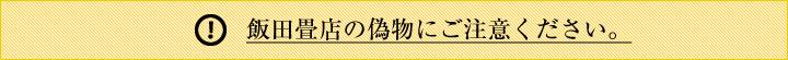 飯田畳店の偽物にご注意ください。