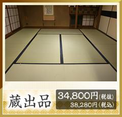 蔵出品特A 34,000円