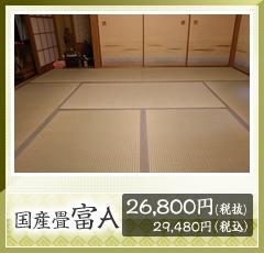 国産畳特選 16,000円