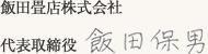 飯田畳店株式会社 代表取締役 飯田保男