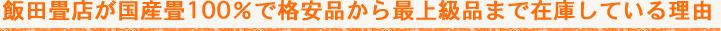 飯田畳店が国産畳100%で格安品から最上級品まで在庫している理由
