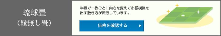琉球畳(縁無し畳)